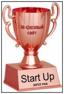 kubok-priznaniya-Start-Up-2012